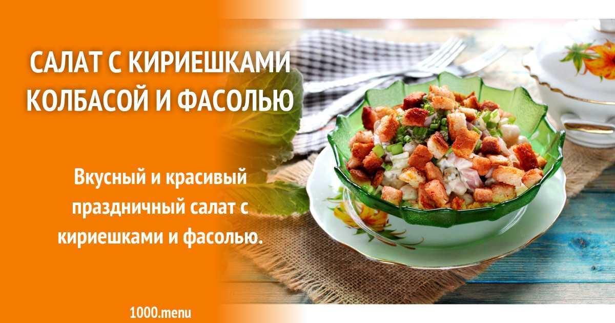 Салат закуска крабовые мышки