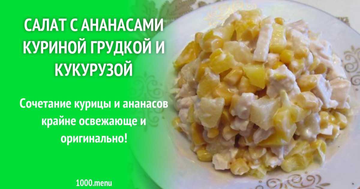Салат с креветками и кукурузой рецепт с фото пошагово и видео - 1000.menu