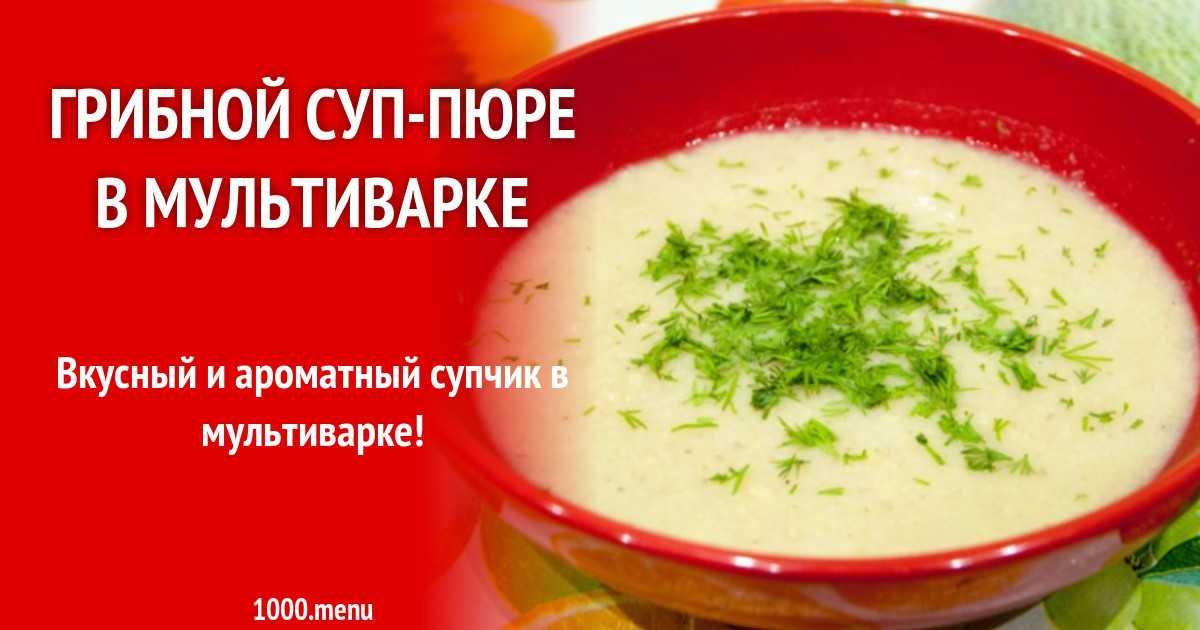Легкий и при этом сытный суп из грибов (шампиньонов) в мультиварке