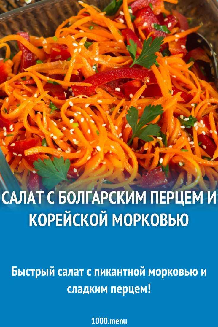 Салат с сердцем и корейской морковью рецепт с фото пошагово - 1000.menu