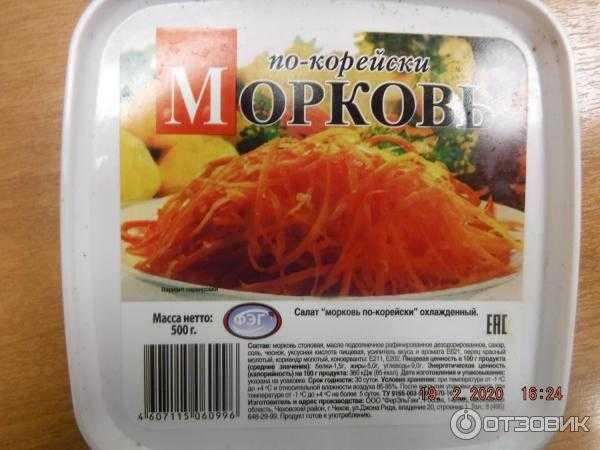 Салат с корейской морковью и огурцом рецепт с фото пошагово и видео - 1000.menu