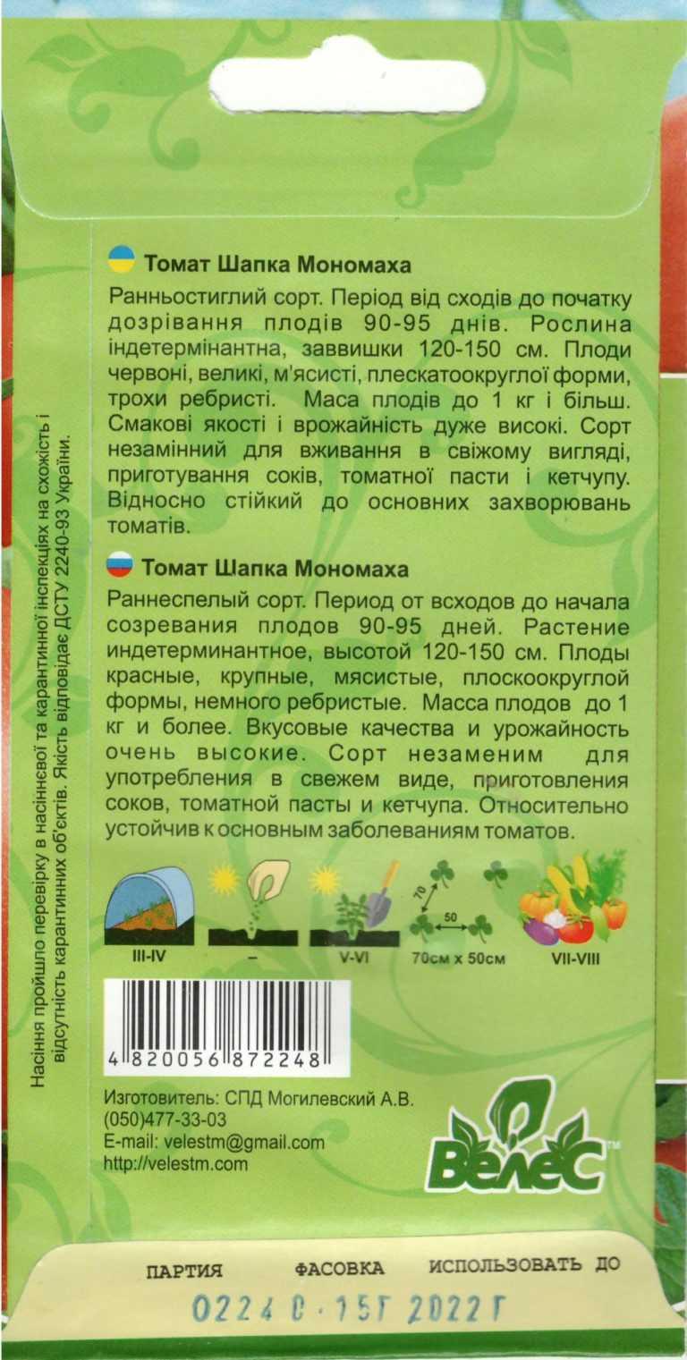 Салат шапка мономаха с гранатом: рецепт с фото пошагово