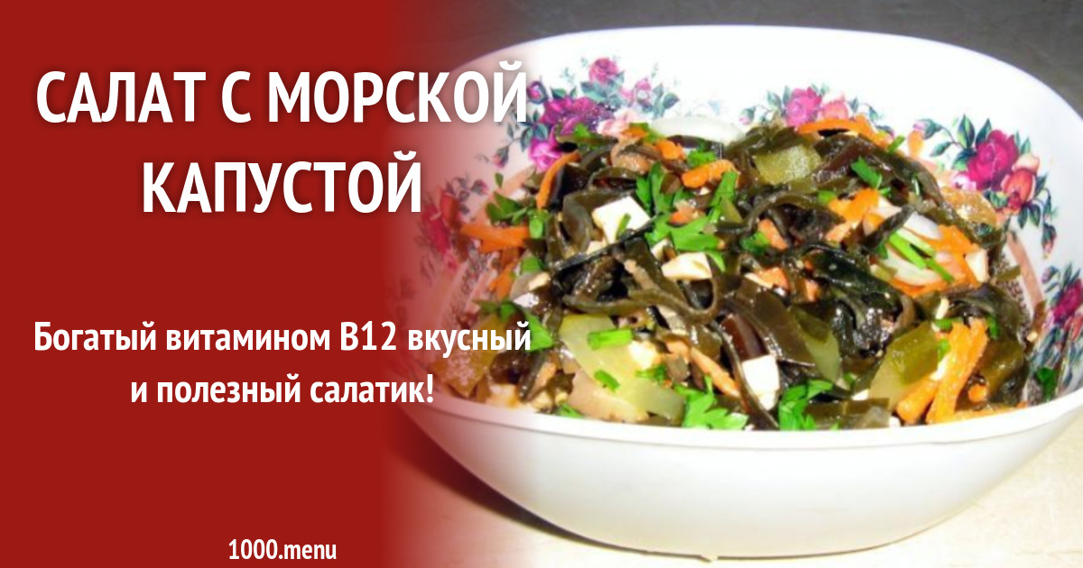 Салат с капустой - 313 рецепта приготовления пошагово - 1000.menu