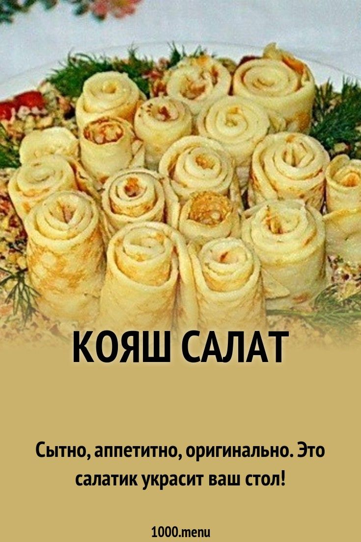 Рецепт салата кояш как в ленте