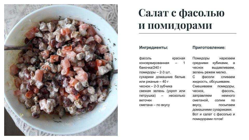 Салат с говядиной и фасолью
