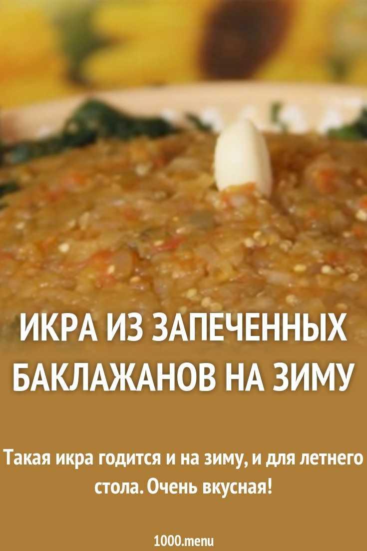 Икра из баклажанов: проверенные лучшие рецепты баклажанной икры