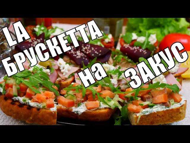 Брускетта с лососем: простые и быстрые рецепты для праздника
