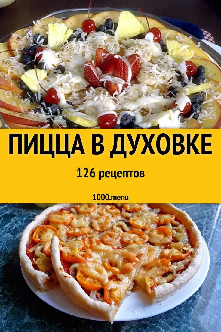 Пицца с колбасой, грибами и помидорами — пошаговый рецепт с фото