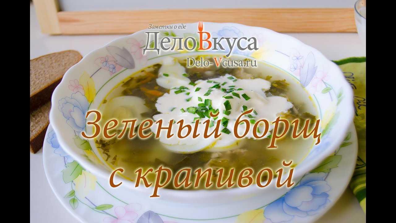 Супы с крапивой, 38 рецептов, фото-рецепты / готовим.ру