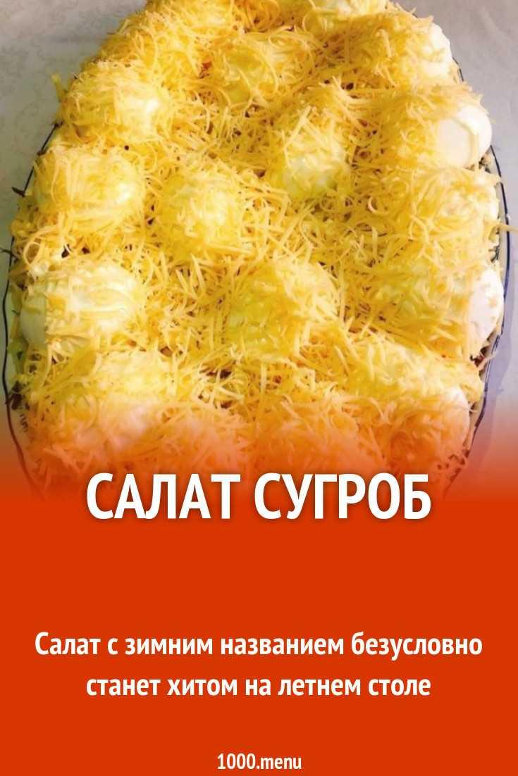 Салат сугробы на праздничный стол — 6 пошаговых рецептов