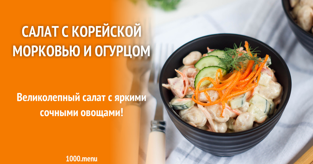 Салат с сердечками и морковью