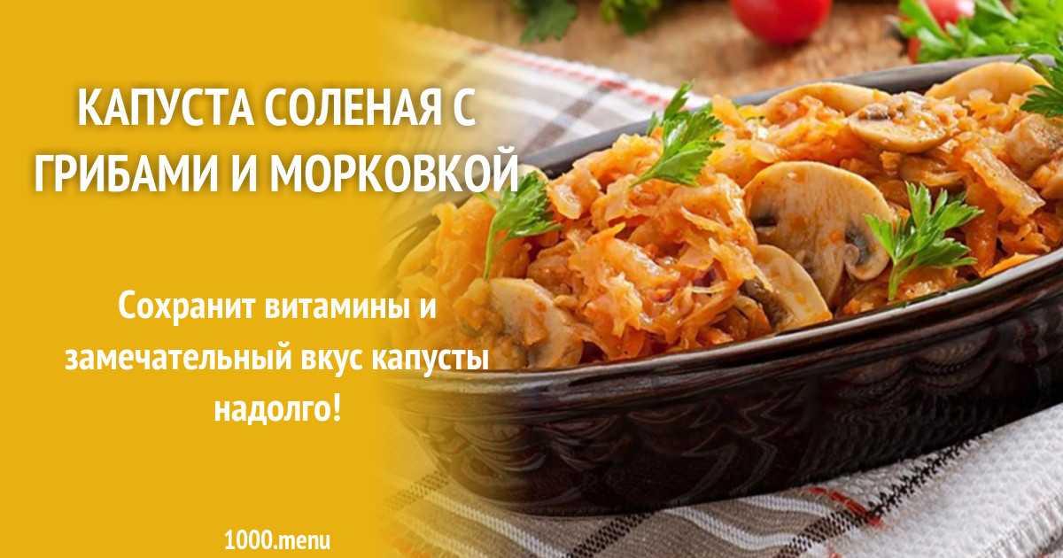 Салат белорусский с печенью и грибами