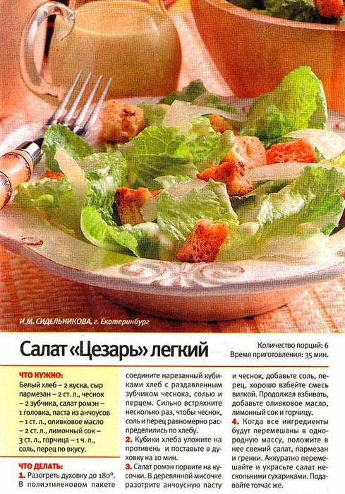 "Соус для салата ""цезарь"" с креветками: рецепт с фото - samchef.ru"