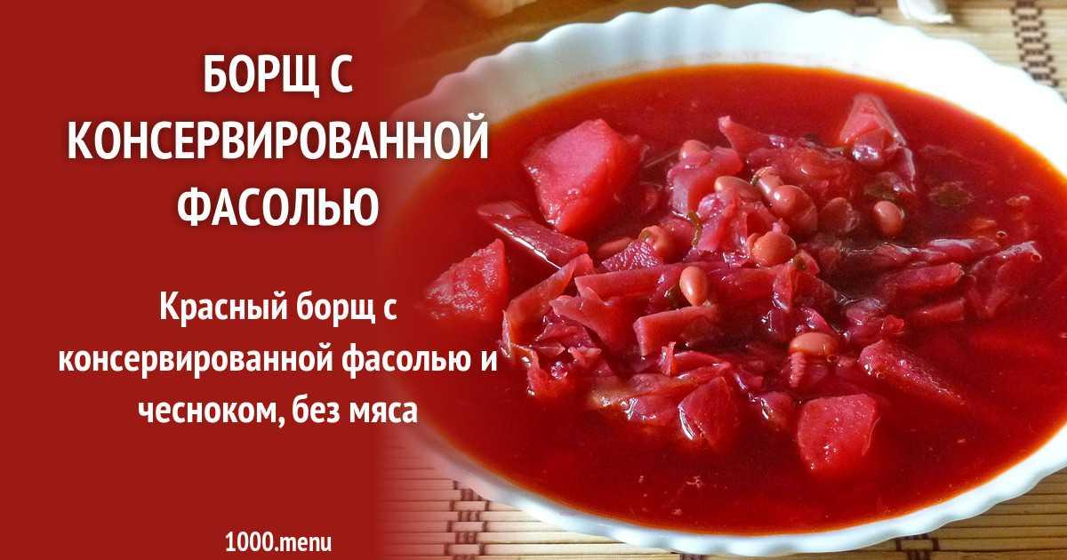 Рецепт салат из фасоли с говядиной и морковью. калорийность, химический состав и пищевая ценность.