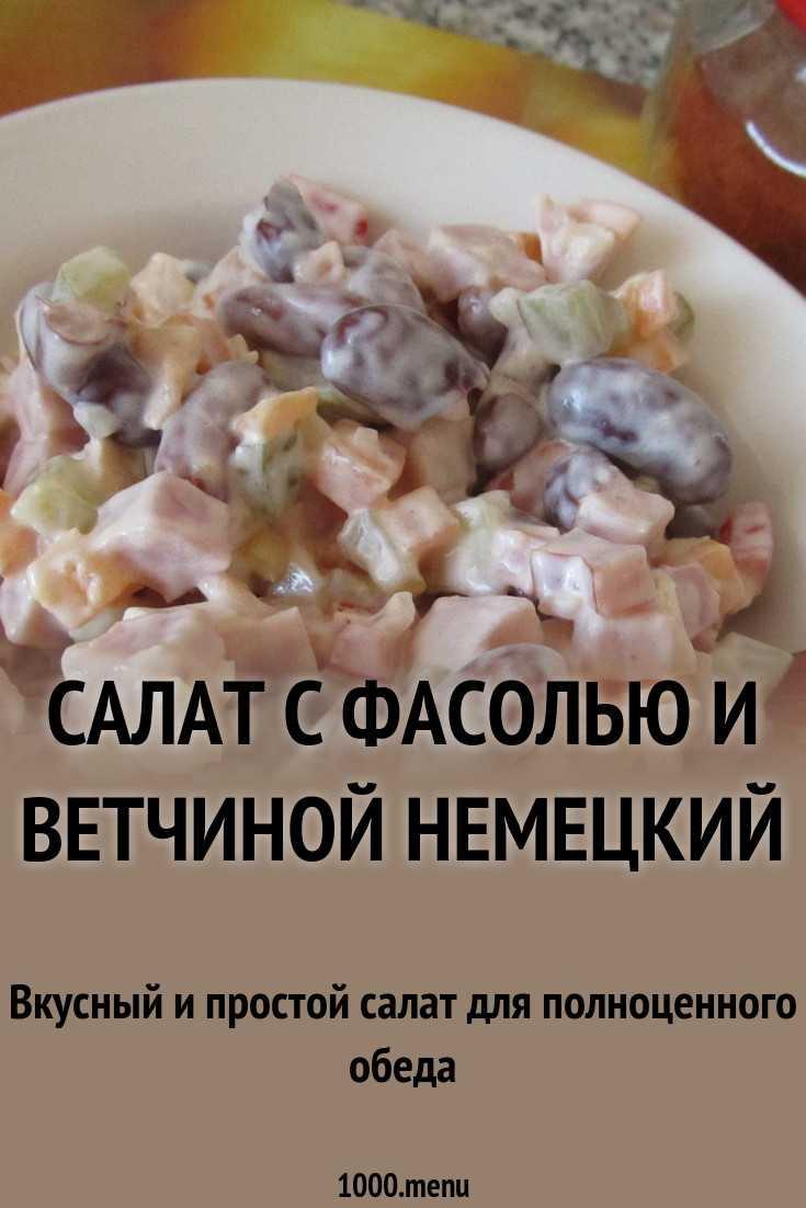Салат сугробы смаонезом, ветчиной и сыром рецепт с фото пошагово и видео — готовим вместе