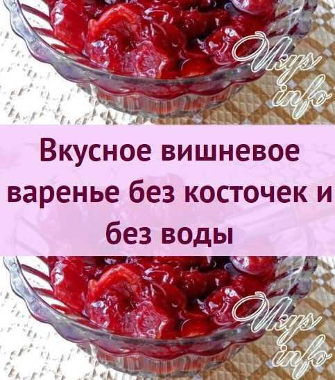 Заготовки на зиму: желе, мармелад и конфитюр из черешни. Особенности приготовления конфитюра. Рецепты черешневых заготовок.