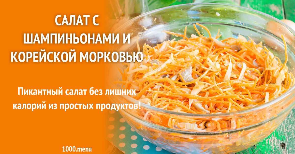 Салат с сервелатом и корейской морковью