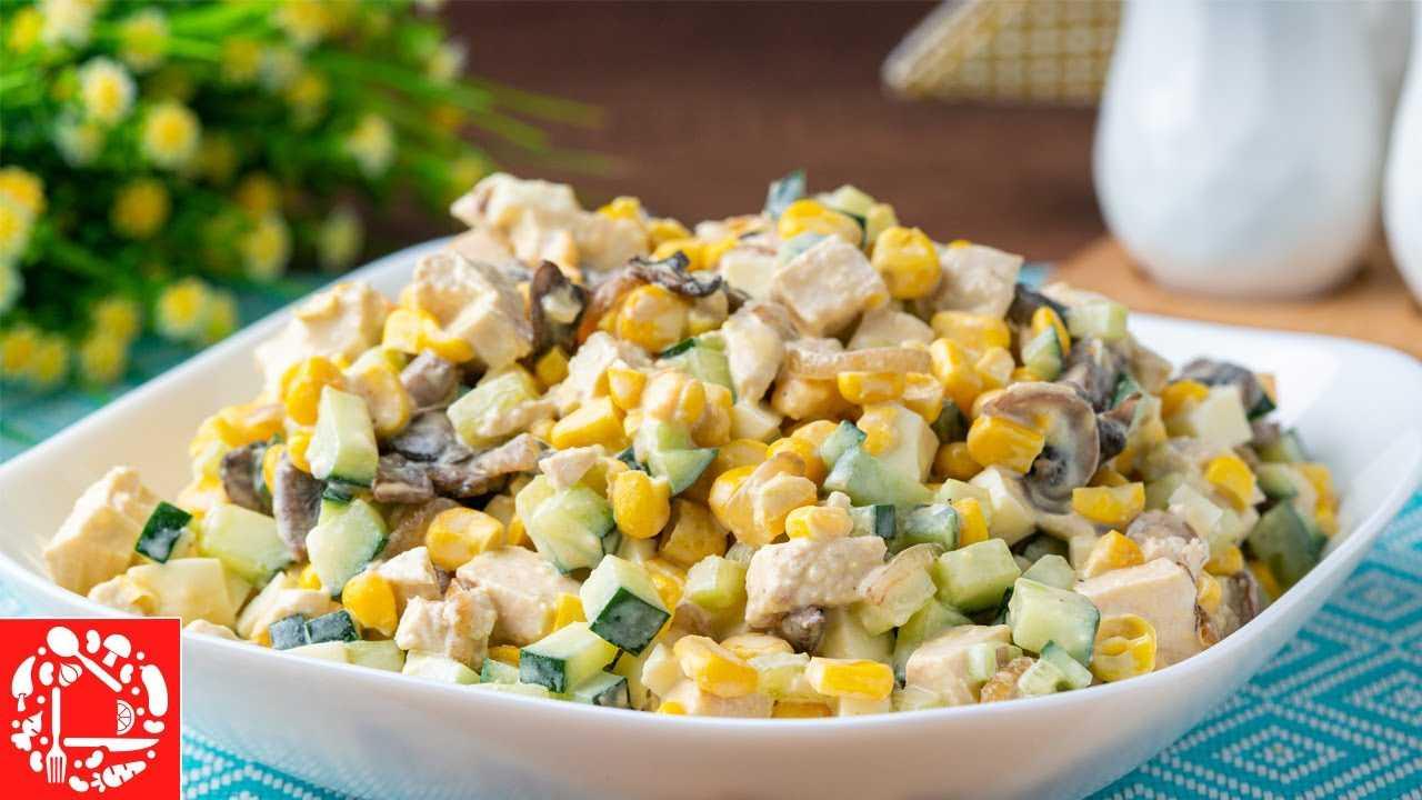 Очень вкусный салат Зодиак с курицей и грибами и огурцами из доступных ингредиентов На странице есть похожие рецепты, комментарии пользователей, пошаговые фотографии этапов, подсказки, кулинарные советы, рекомендации