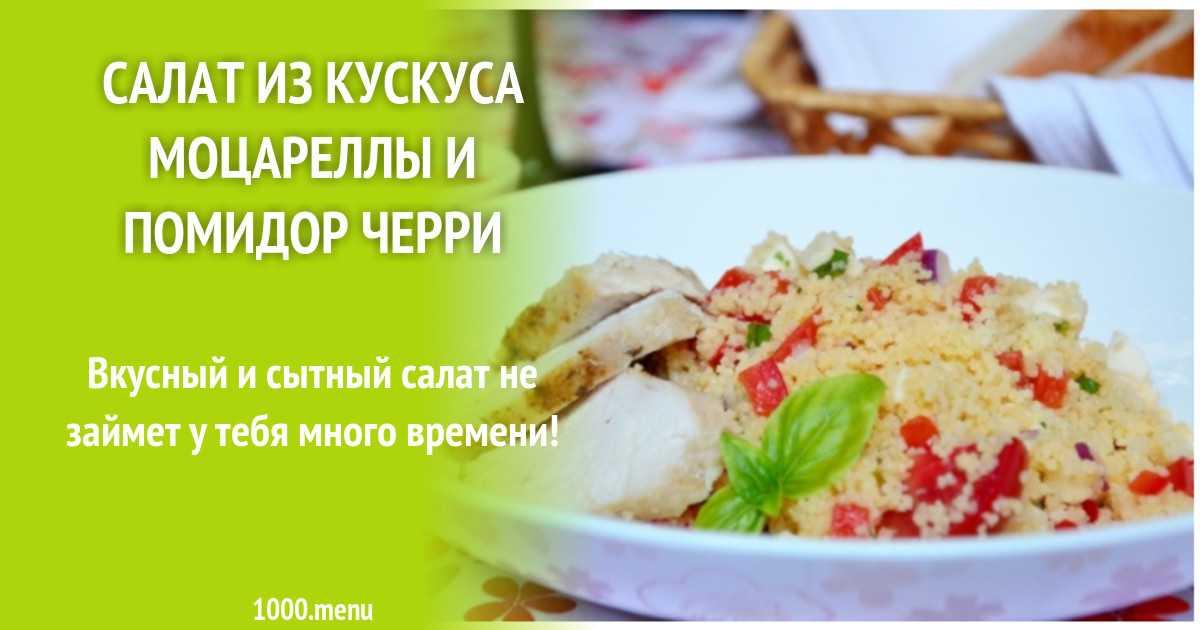 Салат с моцареллой и помидорами – 8 рецептов приготовления