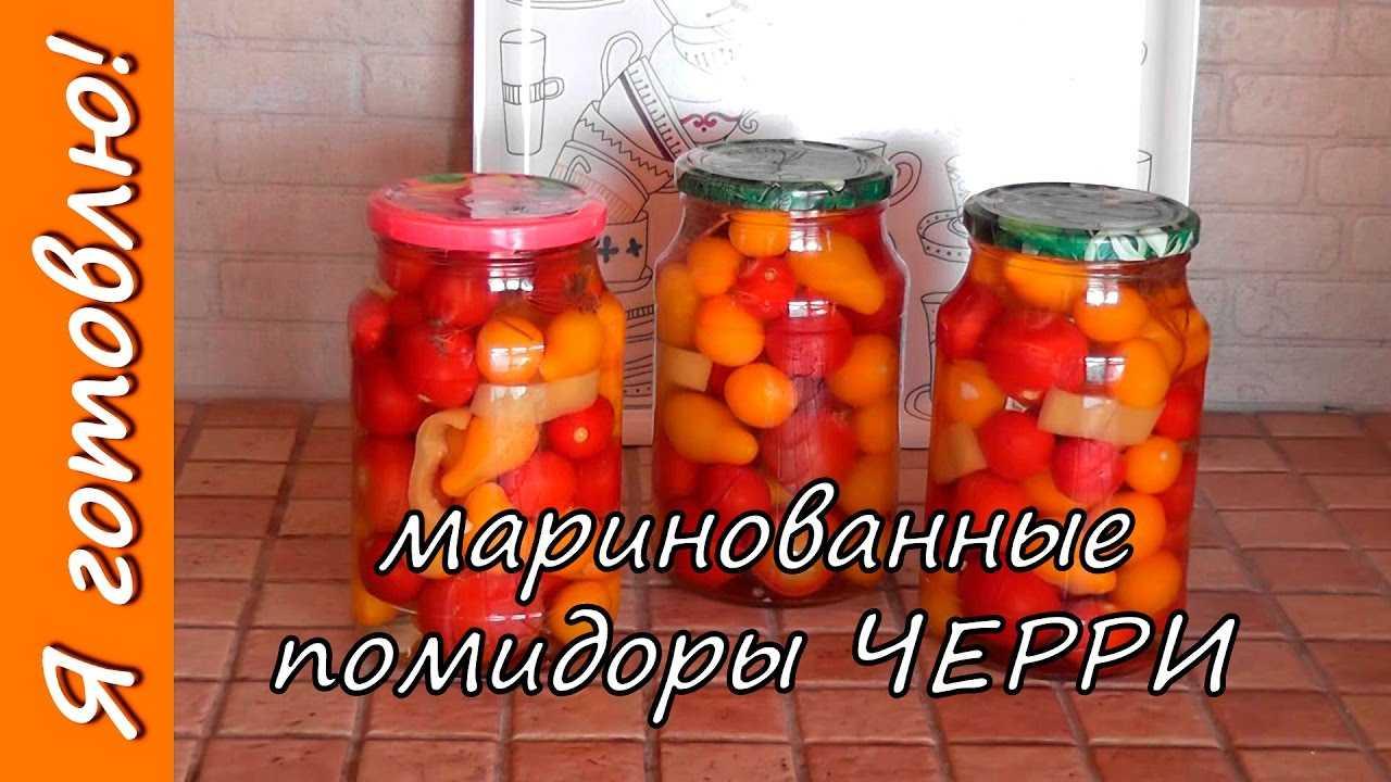 Лучшие рецепты помидоров черри на зиму: закатка — пальчики оближешь!