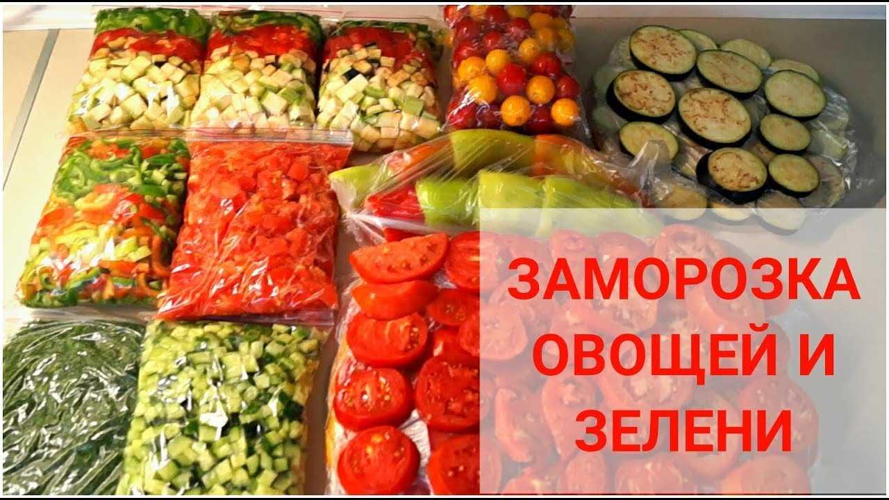 Заморозка овощей на зиму в домашних условиях: какие можно, рецепты с фото и видео