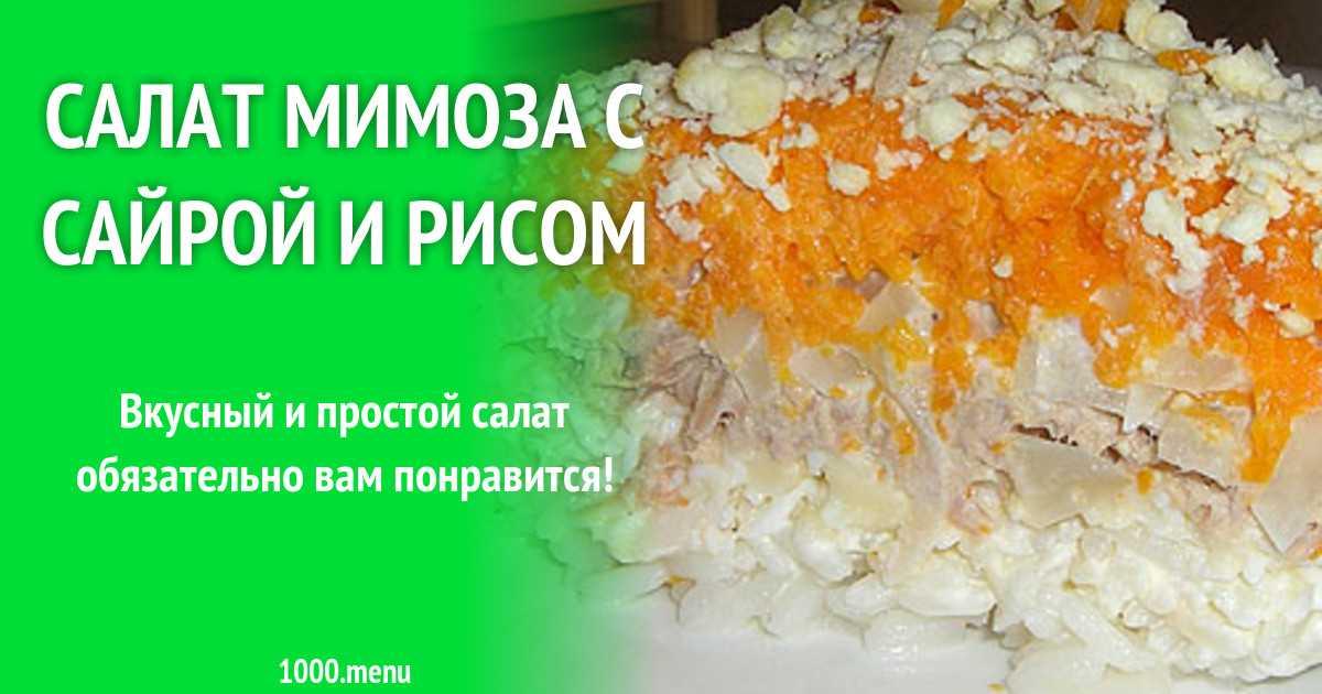 Салат мимоза с горбушей – множество вариантов вкусного и простого блюда: рецепт с фото и видео