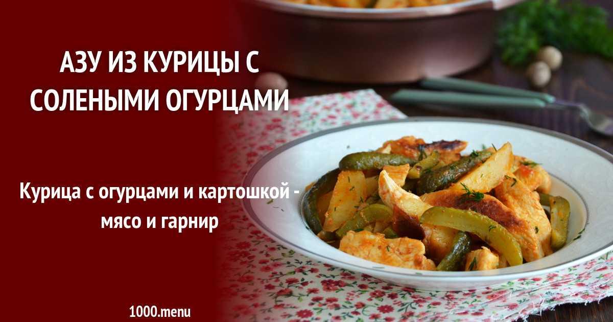 Салат цада с фасолью и говядиной и сметаной с огурцами