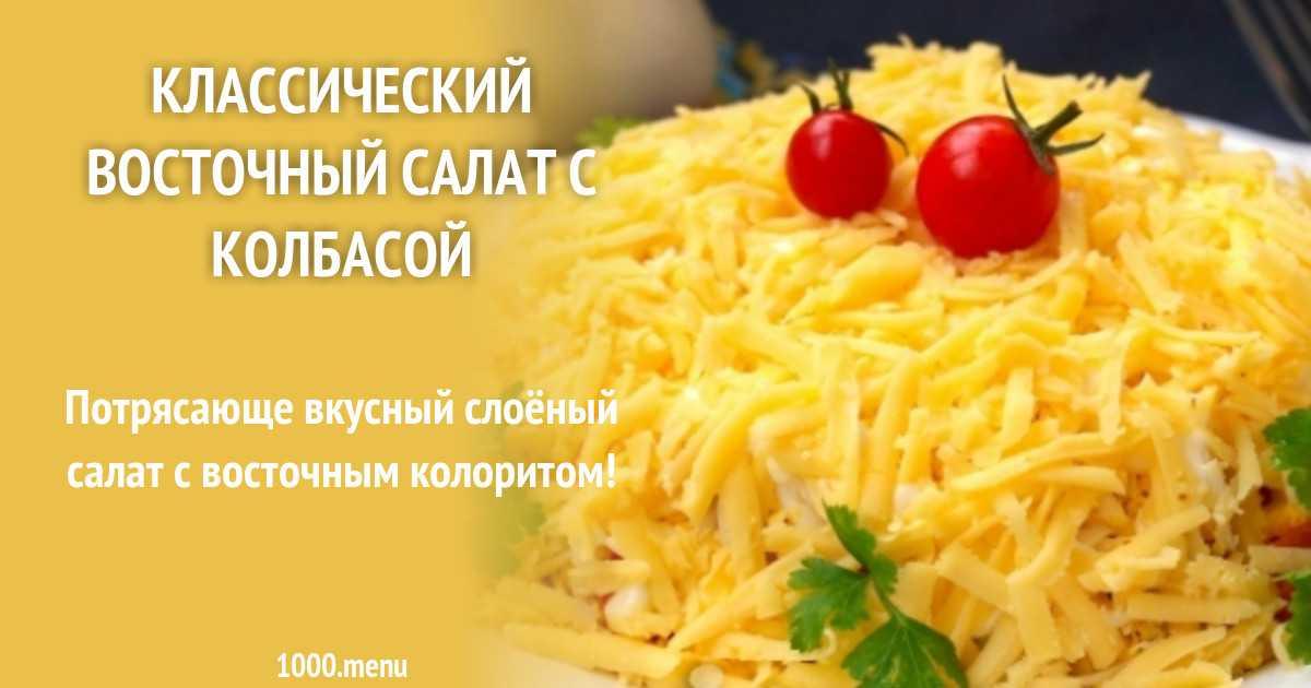 Салат с копчёной колбасой - 8 простых и вкусных рецептов с пошаговыми фото
