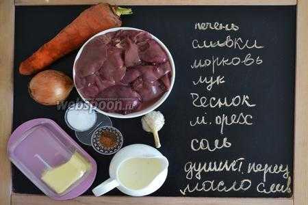 Гусиный паштет - лучшие рецепты. как правильно и вкусно приготовить гусиный паштет. - автор екатерина данилова - журнал женское мнение
