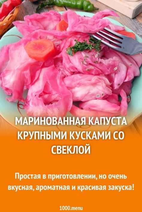 Рецепт приготовления маринованной капусты со свеклой - 7 пошаговых фото в рецепте
