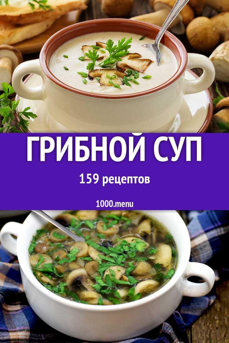 Грибной суп с фасолью — вкусное сочетание полезных продуктов: рецепт с фото и видео