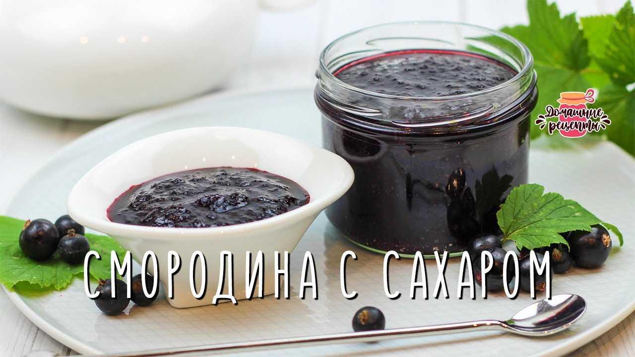 Черная смородина с сахаром на зиму без варки: пропорции, рецепт с фото пошагово