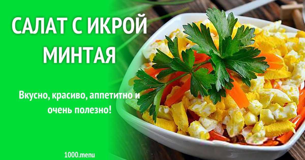 Салаты из свежей капусты: 9 простых и очень вкусных рецептов