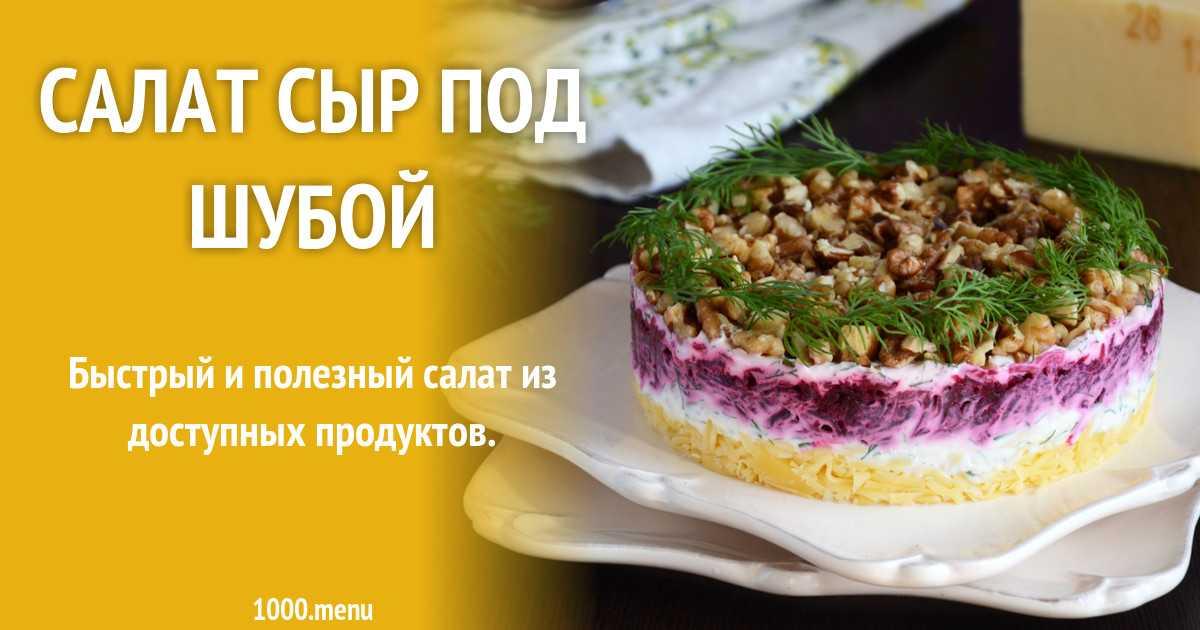 Салат вегетарианская шуба новогодняя