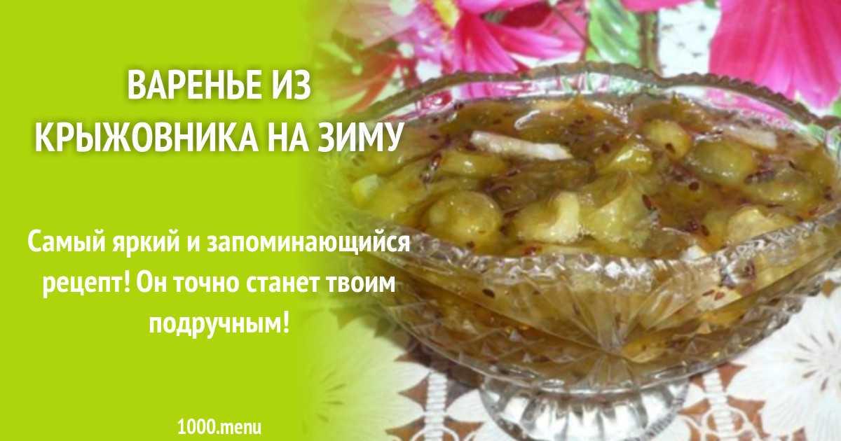 Варенье из крыжовника с апельсином на зиму, и ещё простые рецепты: пятиминутка, царское и изумрудное