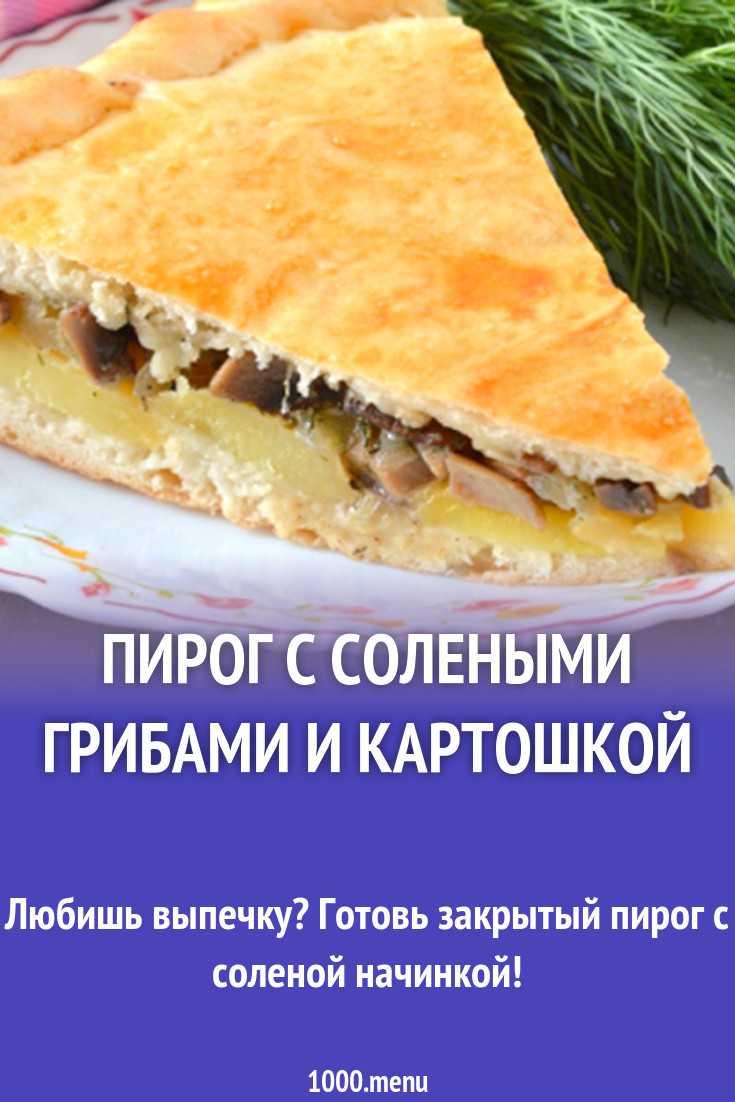 Пирог с картошкой и грибами 5 лучших рецептов - грибы собираем