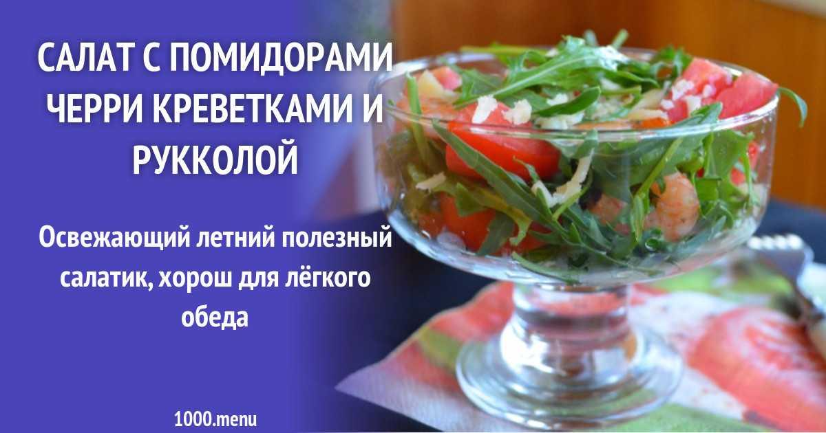 Салат из груши и рукколы с кедровыми орешками. вегетарианская кухня