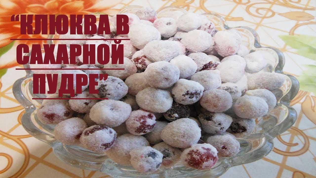 Вкусные рецепты клюквы в сахаре