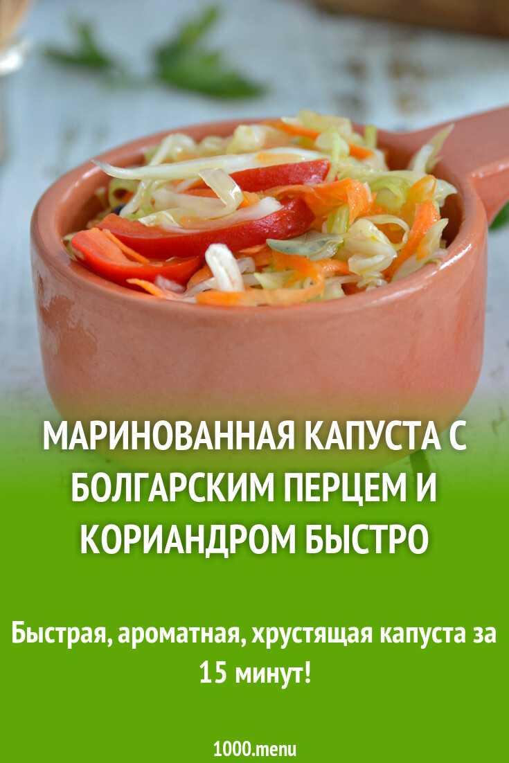 Маринованная капуста быстрого приготовления: 5 рецептов