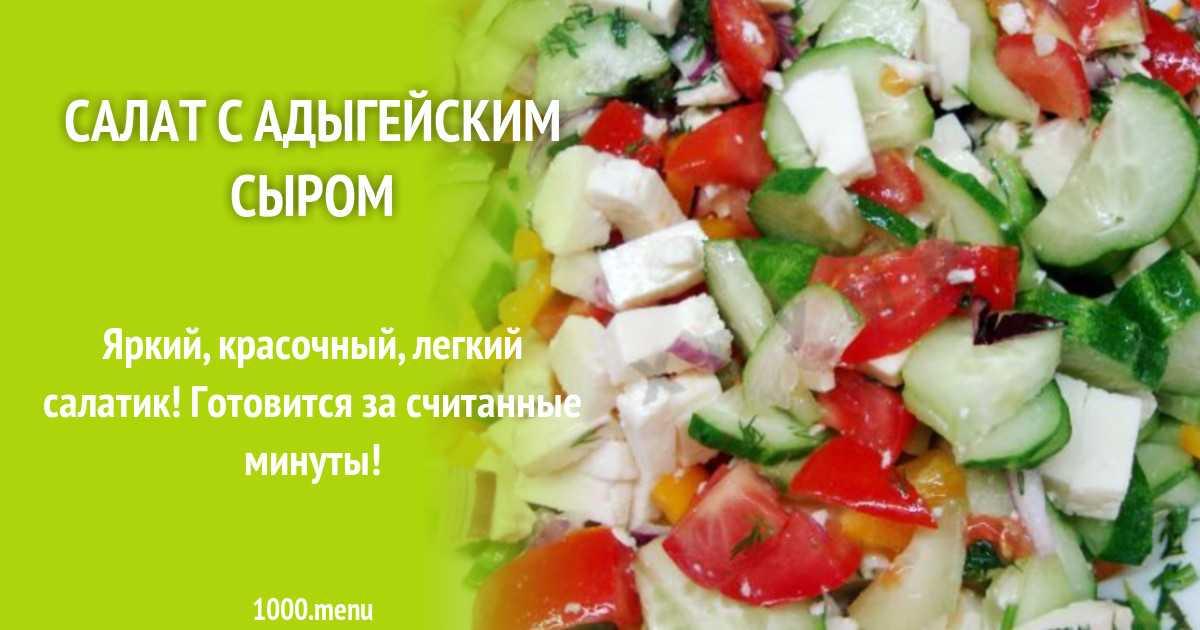 Сочные салаты с адыгейским сыром – доступно! кальмары, крабы, курятина в салатах с адыгейским сыром и помидорами