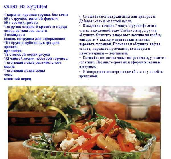 Новогодний салат «елочка» — рецепт с курицей, черносливом, киви