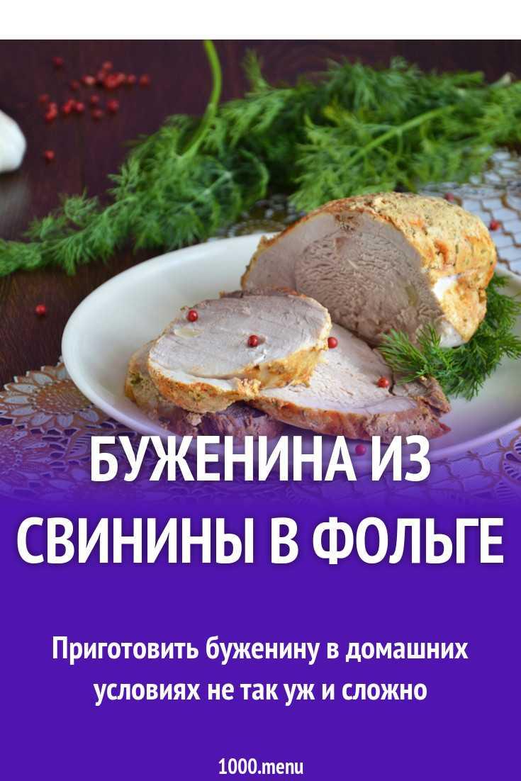Буженина в рукаве рецепт с фото пошагово и видео - 1000.menu