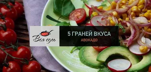 Салат из авокадо и курицы рецепт с фото - 1000.menu