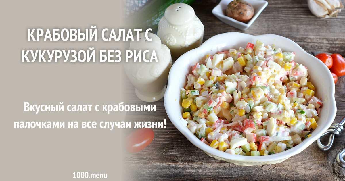 Крабовый салат с кукурузой и огурцом без риса: рецепт с 10 пошаговыми фото | народные знания от кравченко анатолия