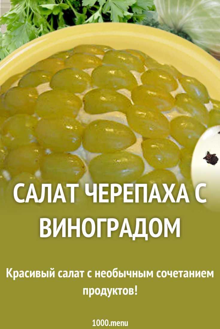 Салат капуста с виноградом рецепт с фото - 1000.menu