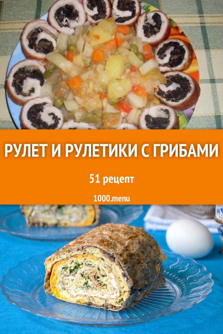Рулет с белыми грибами: главные секреты процесса приготовления. Рецепты с чипсами, чесноком, мясом и сыром. Калорийность блюда.