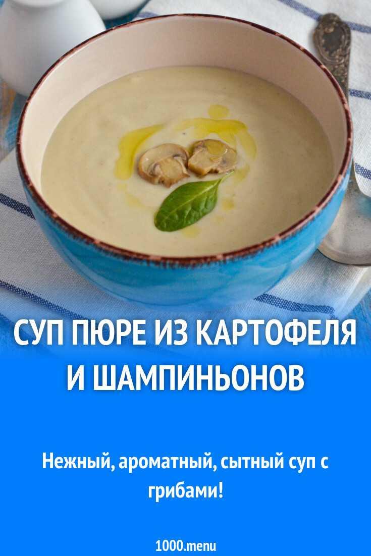 Крем суп грибной калорийность на 100 грамм. калорийность грибного супа и рецепты его приготовления