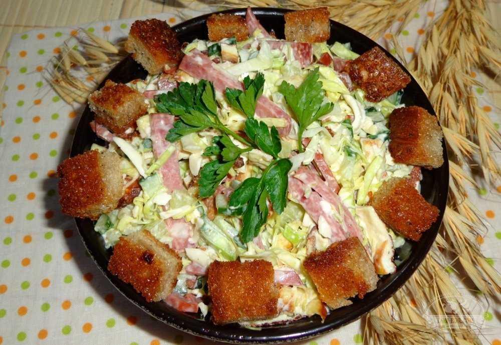 Рецепт салата с колбасой и сухариками и фасолью