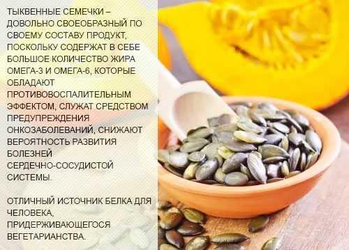 Как правильно сушить тыквенные семечки дома: в духовке, на сковороде, в микроволновке, на свежем воздухе. Калорийность сушеных тыквенных семечек, их польза и вред.