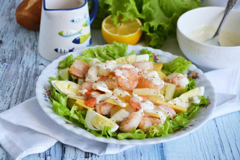 Салат с креветками – 6 очень вкусных простых рецептов